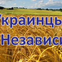 Украинцы, с днем независимости