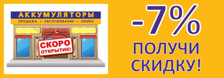 открытие магазина_хорошие аккумуляторы