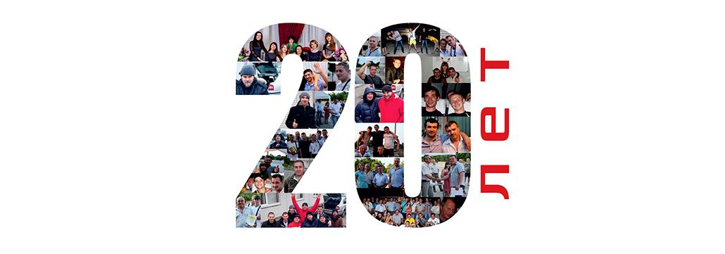 20 лет копании__
